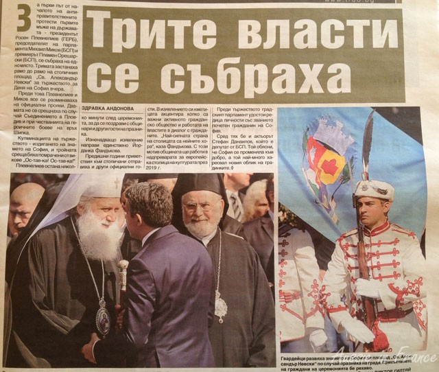 Newspaper report on the Sofia Day celebrations