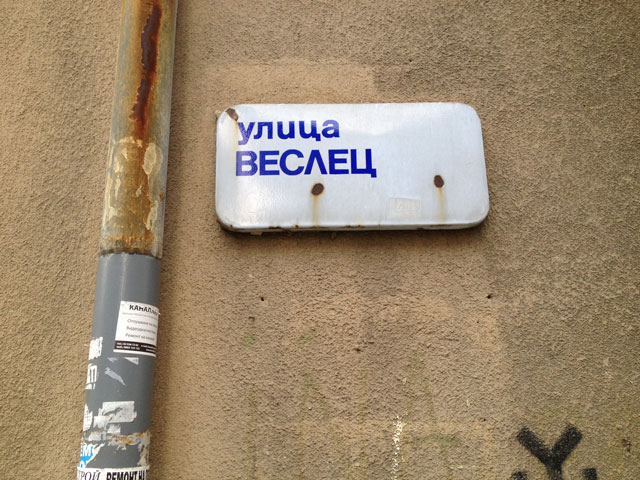 Our street name, Veslets, in cyrillic